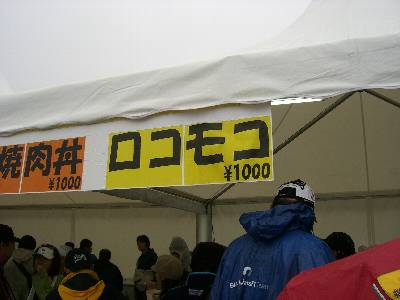 ロコモコ 1,000 円