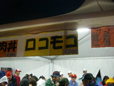 ロコモコ 500 円