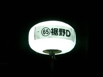 裾野 D 行き 65 番バス乗り場