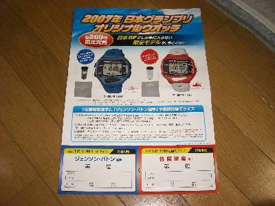 2007 日本グランプリオリジナルウオッチカタログ
