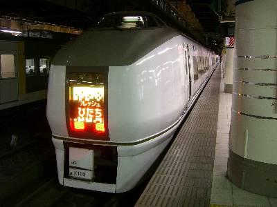 フレッシュひたち 651 系電車