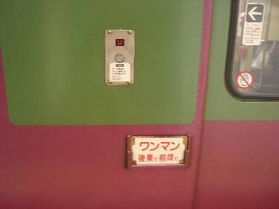 ワンマン、かつ、ドアボタン付の列車