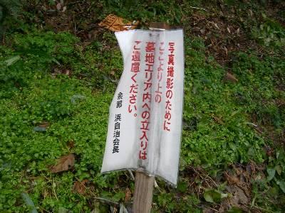墓地の上へ続く階段からの写真撮影を遠慮するよう求める掲示
