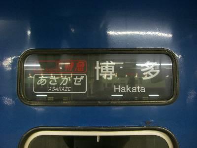 東京駅で一瞬見れたあさかぜサボ